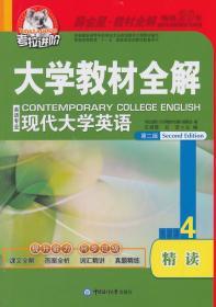 正版大学教材全解-现代大学英语精读4第二版第四册辅导书译文答案