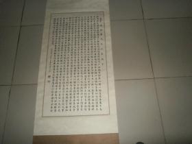 著名书法家【王家祥】书法小楷,100x54