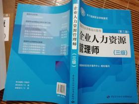 国家职业资格培训教程:企业人力资源管理师(三级) 第三版