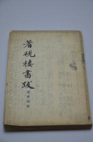 著砚楼书跋 1957年一版一印 名家郑炳纯旧藏 签名