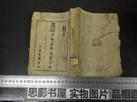 贵州苗夷社会研究 【民国31年初版】原版书 比较稀有