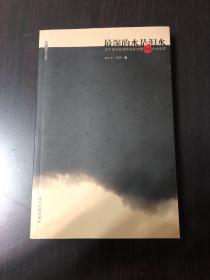 最深的水是泪水 : 辽宁公安消防总队扑救7·16大火纪实