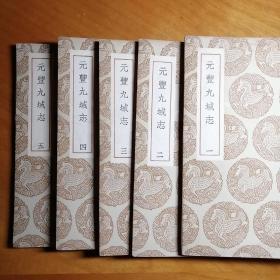 1937年出版的从书集成初编之《元丰九域志》五册全。