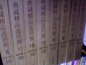 32开精装 典藏精品连环画 前汉演义 8开竹纸盒装(26册全)一版一印