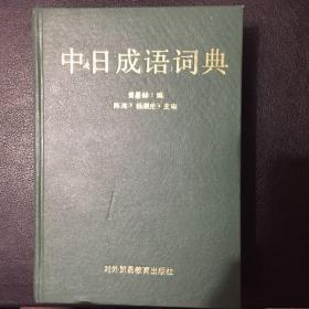 中日成语词典