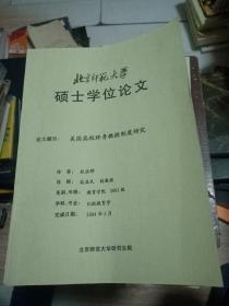 美国高校终身教授制度研究,北京师范大学硕士业位论文