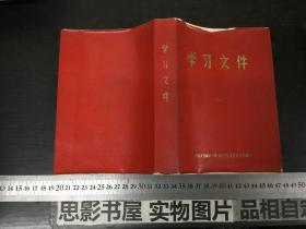 学习文件--  高举毛泽东思想伟大红旗认真学习八三四一部队先进经验【第1--5集】 【内有毛像.最高指示.林副主席指示】32开版