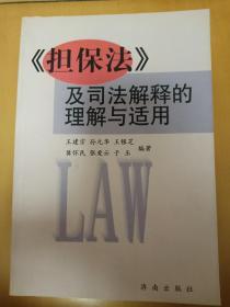 《担保法》及司法解释的理解与适用