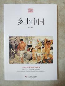 乡土中国 费孝通著 华东师范大学出版社 正版书籍(全新塑封)