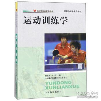 竞技体育学系列教材:运动训练学