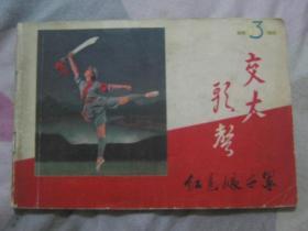 交大歌声:红色娘子军专辑