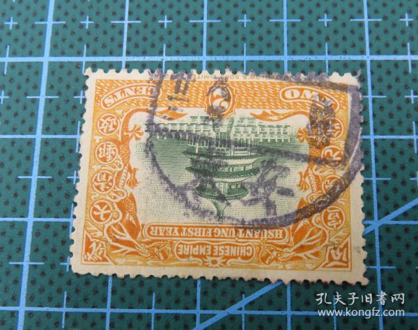 清代宣统登极贰分邮票--八月廿三安东--邮戳