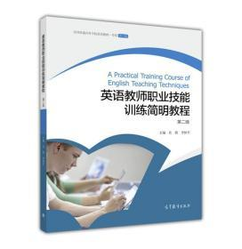 英语教师职业技能训练简明教程(第2版) 肖惜 李恒平 高等教育