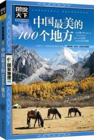中国美的100个地方 图说天下 国家地理 图说天下 国家地理系