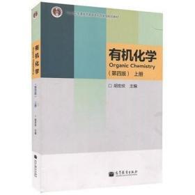 有机化学(第四版)(上册) 胡宏纹 高等教育出版社 教材 研究