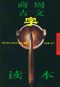 商周古文字读本 刘翔  李学勤 审订 语文出版社 文学 中国