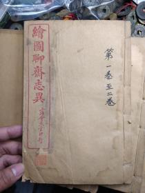 民国绘图聊斋志异上海书局出品一套8本