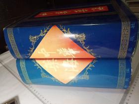 中华药海 上下册(并售) 哈尔滨出版社出版 一版一印  巨厚  两本6.4公斤