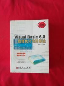 Visual Basic 6.0数理统计实用算法