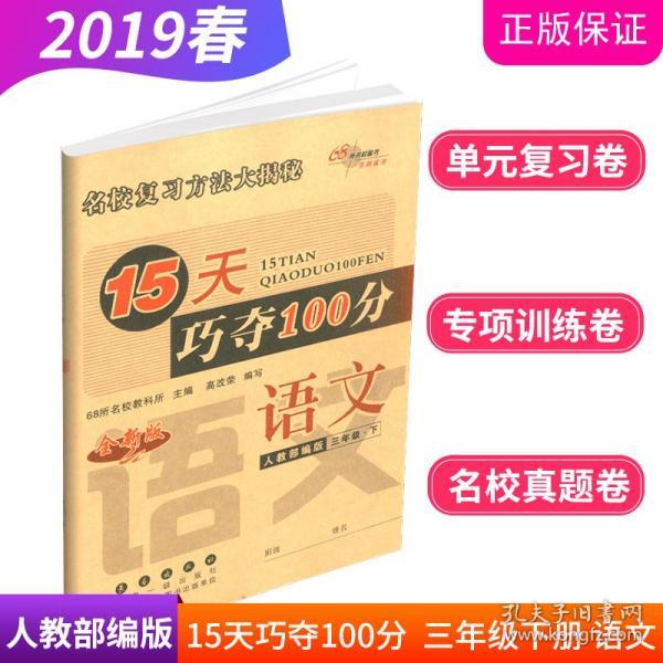 68所名校图书2017春15天巧夺100分语文 四年级下册 4年级(人教版)
