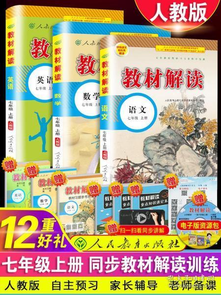 2015年 义务教育教科书同步教学资源 教材解读:英语(七年级下册 人教版)