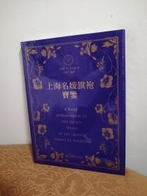 上海名媛旗袍宝鉴