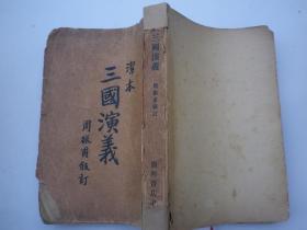 洁本    三国演义 (民国版)