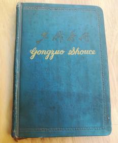 工作手册,笔记本 五十年代