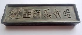 老墨  中华民国开国纪念品  曹素功制  13*4*1.5厘米