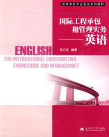 国际工程承包和管理实务:英语