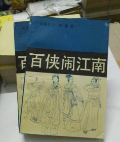 百侠闹江南:(上下)