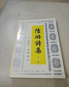 陆游诗集导读(签赠本)