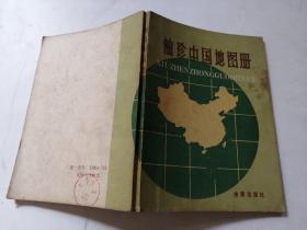袖珍中国地图册