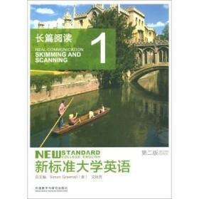 新标准大学英语 第二2版 长篇阅读1 文秋芳 外语教学与研究