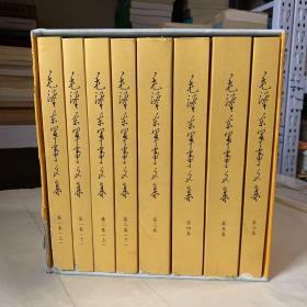 毛泽东军事文集 全六卷八册全,带盒