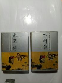 金圣叹批评--水浒传:上下册【精装本】一版一印