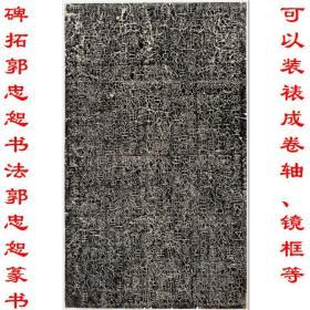 碑拓郭忠恕书法郭忠恕篆书黄帝阴符经三体 复制品  可装裱 91C5