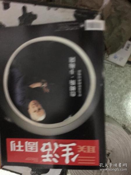 三联生活周刊 2019 3.4