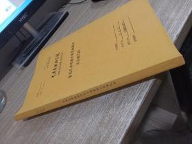 中国艺术研究院2009届申请博士学位论文   鲁迅艺术思想中的灵魂意识及其现代性
