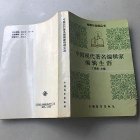 中国现代著名编辑家编辑生涯