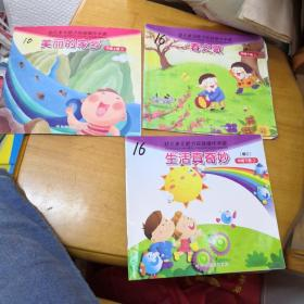 幼儿多元能力实践操作手册  修订  中班 上册5 下册2,3  共3本合卖