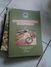 中国心血管内科及相关学科疾病近期指南与共识荟萃(续二)