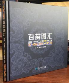 """百苗图汇:首届""""松桃杯""""中国苗族摄影大展"""
