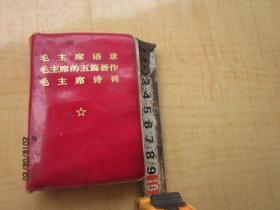 毛主席录毛主席的五篇著作毛主席诗词