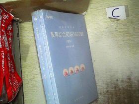 粉笔公考 教师招聘考试 教育综合知识1000题(题本+解析)(套装共2册)