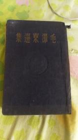 1948年东北书店:毛泽东选集(精装1厚册6卷全)书品如图实物图片