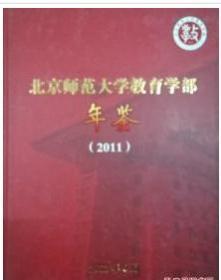 2011北京师范大学教育学部年鉴
