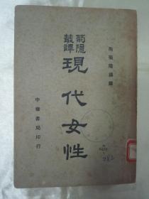 稀见民国初版一印精品新文学《菊隐丛谭 现代女性》,陶菊隐 著,32开平装一册全。中华书局 民国二十九年(1940)十月,初版一印刊行。版本罕见,品佳如图!