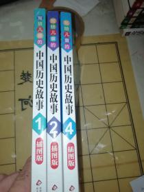 寫給兒童的:《中國歷史故事》第一,二,四冊,缺第三冊,插圖版