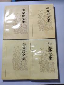 張愛玲文集【全四冊】